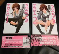 Urara-chan no Naka no Hito - Japanese-language manga - complete, 2 volumes