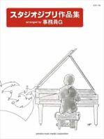Piano Solo Score Studio Ghibli Collection arranged by G Sheet Music Book Japan