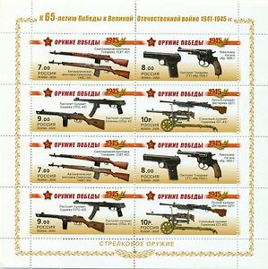 RUSSIA 2009 Sc# 7137a Minisheet Weapon of the Victory Small arms MNH