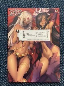 Kuroinu Olga Origa Discordia Dark Elf Queen Mistiora ART BOOK XーRATED  RARE