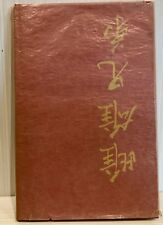 THE TWO BROTHERS OF DIFFERENT SEX A Chinese Story HC 1955 Rodale Miniature Book