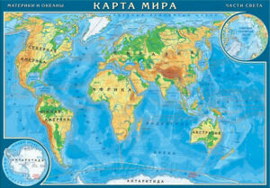World Map in Russian, 13-pc Puzzle