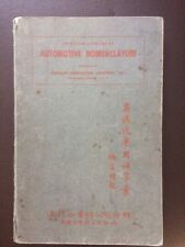 1943 FIRST EDITION SIGNED & INSCRIBED - ENGLISH CHINESE AUTOMOTIVE NOMENCLATURE