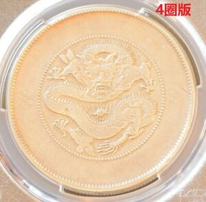 1911 China Yunnan Silver Dollar Dragon Coin PCGS L&M-421 Y-258.1 XF Details