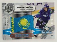 2018 SeReal KHL Exclusive 3/18 Maxim Semyonov Flag Card