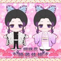 Demon Slayer Kochou Shinobu Plush Doll Clothing 20cm Dress Up Toy Cute Pre-sale