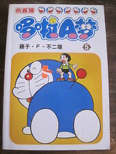 Doraemon Collection #5 B&W Comic Digest Manga / Anime Chinese Language