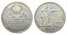 RUSSIA 1 RUBLE 1924