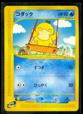 Pokemon PSYDUCK 020/092 Japanese 1st Edition E Series 2 Aquapolis - - MINT