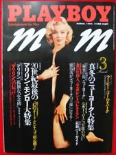 MARILYN MONROE Amber Smith Jami Ferrell Whoopi Goldberg PLAYBOY Japan 3/1997