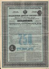 RUSSIA : Imperial Land Mortgage Bank for the Nobility 1897 unc *****RARE 750 RBL