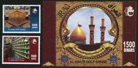 Irak Iraq 2017 Heiliger Schrein Al-Abass Moschee Holy Shrine Postfrisch MNH