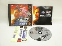 PS1 NOBUNAGA NO YABO Reppu Den with Power UP Kit The Best Card * Playstation p1
