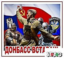 STICKERS AUTOCOLLANTS RUSSIE URSS BERKUT LE DONBASS SE LEVE