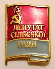 Soviet Ukraine Village Council Rural Town Deputy Pin Badge Flag Ukrainian SSR