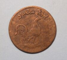 1831 Malacca 1 Keping 1247 World Coin Malay Malaysia Rooster British East Indies