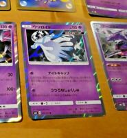 POKEMON JAPANESE RARE CARD HOLO CARTE SM8 046/095 Nihilego Explosive JAPAN MINT