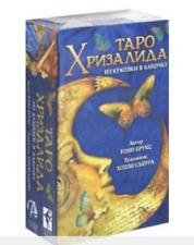 Таро Хризалида. Из куколки в бабочку  GIFT Russian Edition Tarot Cards Decks
