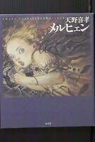 JAPAN Yoshitaka Amano Art Book: Marchen