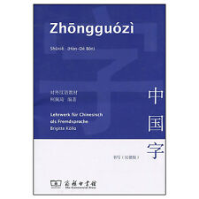 Zhongguozi Shuxie - Chinese/German中国字:书写(汉德版)