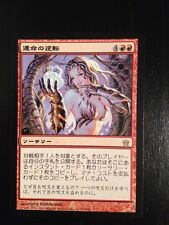 MTG MAGIC FIFTH DAWN REVERSAL OF FORTUNE (JAPANESE) NM