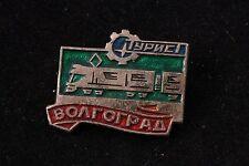 Soviet Tourist Volgograd Stalingrad Train Railroad Badge Pin Vintage