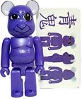Medicom Bearbrick Series 30 - Secret AO Oni Purple