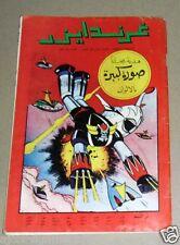 Grendizer UFO غرندايزر Arabic Comics Lebanese Color Original Magazine #29