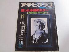 Marilyn Monroe Asahi Graph japanese Visual  Magazine Movie 130p Eternal Star