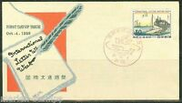 JAPAN 1959 INT'L LETTER WRITING WEEK FIRST DAY COVER