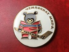 Pin Badge Button Moscow 1973 Hockey Championship World USSR RUSSIA.