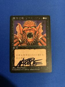 MTG Magic Howl From Beyond Signed Both Sides Artist Proof Chinese 4th Mark Poole