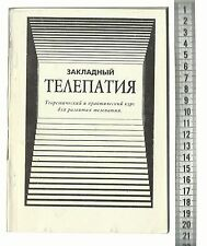 Russian Soviet magic book practical telepathy thought reading mastermind USSR