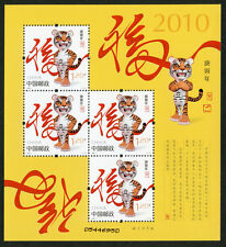 China 2010-1 Lunar Year of Tiger small pane gift MNH