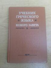 Учебник греческого языка Нового Завета Грешем Textbook Greek of New Testament HC