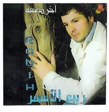 Arabische Musik - Rabih El Asmar - Aker Damma