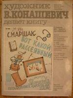 Marshak S. VOT KAKOY Russian Soviet children book illustration by Konashevich V.