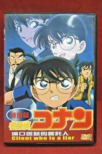 Detective Conan Client Who Is A Liar, Pre-Viewed Anime Clean Disc 4802