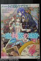 "JAPAN manga: Alice in the Country of Hearts ""Koisuru Ibara no Meikyuu"""