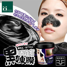 [MOMUS] Active Charcoal Purifying Pores Deep Whitening Gel Facial Mask 250g NEW