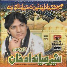 SHER MIANDAD KHAN FAREEDI QAWAL ALBUM 24 - NEW ISLAMIC QAWALY CD