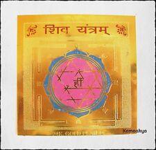 SRI SHRI SHREE SHIV SHIVA YANTRA YANTRAM LIGHT UP POSITIVETY IN YOU ENERGIZED