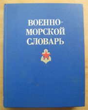 Naval Dictionary - Russian Book 1990