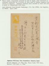 JAPAN 1944 FREE FRANCHISE CARD, FROM THAI EXP FORCE YOSHI 7970 UNIT,MATSURI 7378
