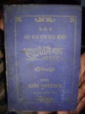 INDIA MUSIC INSTRUMENTS - HARMONIUM  MASTER BY PURSHOTTAM RAO 1934 PAGES 398