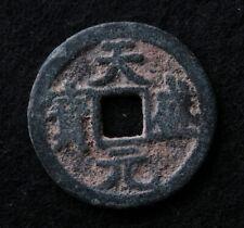 Xi Xia-Dynastie China Bronze Coin Tian Sheng Yuan Bao