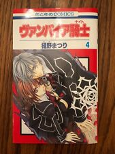 Vampire Knight manga in Japanese - Volume 4