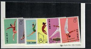 PEOPLE'S REPUBLIC OF CHINA (PRC) Scott # 1143 - 1148 MINT / VF / NH;  SCV $65.00