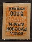 RUSSIA OFFICE IN TURKISH 1921 ERROR SC # 303a MLH