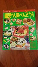 Decoben Recipe Cookbook Japanese Bento **FREE SHIPPING**